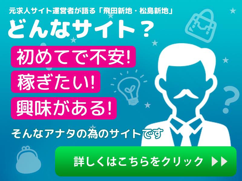 元求人サイト運営者が語る「飛田新地・松島新地」ってどんなサイト?